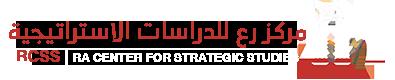 مركز رع للدراسات الاستراتيجية