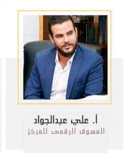 علي عبدالجواد